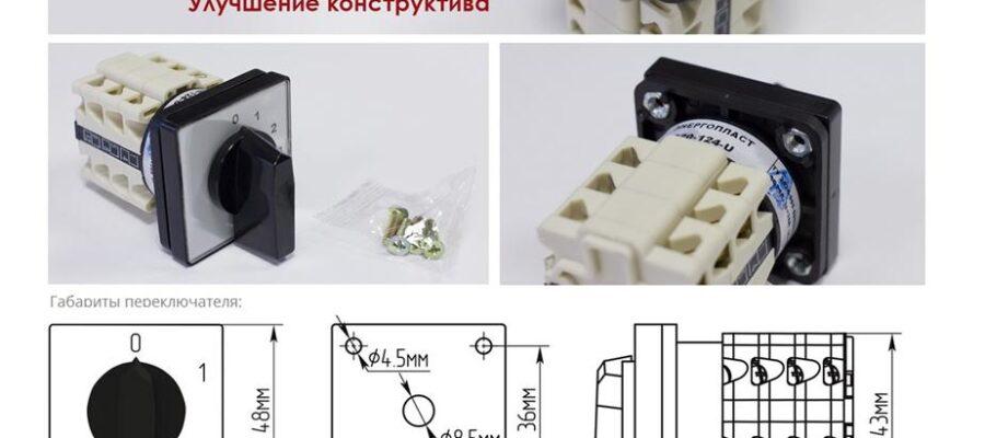 Кулачковые переключатели Апатор 4G
