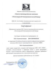 Сертификат ЛЭМЗ