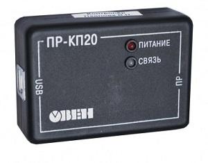 ПР-КП10/ПР-КП20 комплект