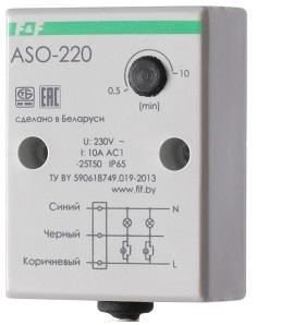 Автоматы лестничные ASO 220